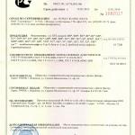Сертификат соответствия № РОСС RU.АГ76.В01300
